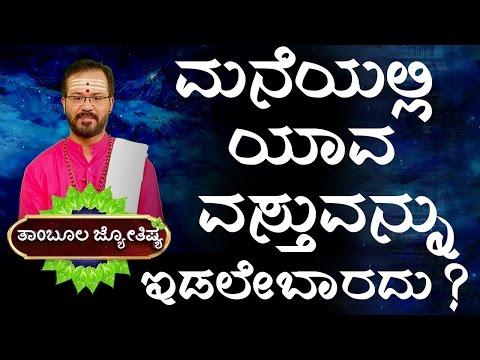 Don't Keep these Things At Home   Astrology   Kannada Astrology   Ravi Shanker Guruji   Horoscope
