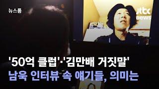 '50억 클럽'·'김만배 거짓말' 남욱 인터뷰 속 얘기들…의미는 / JTBC 뉴스룸