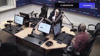 "Программа ""Параллели"" (эфир ""Вести ФМ"" от 04.08.2019)"