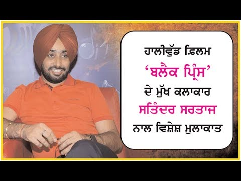 Spl. Interview with Satinder Sartaaj main Actor of 'The Black Prince' Movie /Ajit Web tv.