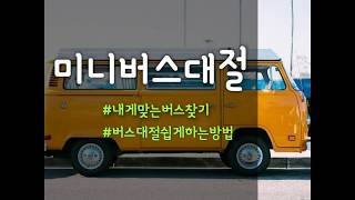 미니버스, 대형버스대절 쉽게하는방법 관광버스대절전문업체…