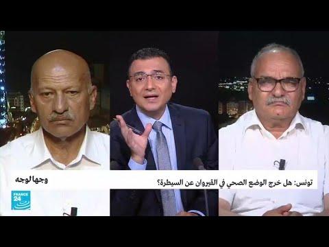 تونس: هل خرج الوضع الصحي في القيروان عن السيطرة؟  - نشر قبل 10 ساعة