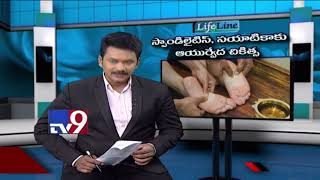 Spondylosis and Sciatica : Ayurvedic Treatment || LifeLine - TV9