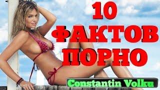 ТОП 10 ФАКТОВ О ПОРНО