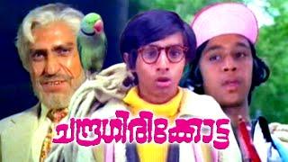 Malayalam Full Movie | Chandragiri Kotta Full Movie | Malayalam Action Movies Full [HD]