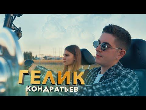 КОНДРАТЬЕВ - Гелик (Премьера клипа)
