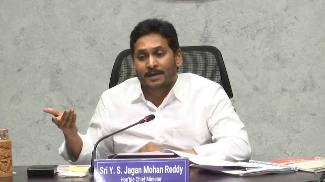YS Jagan Speech After Meets State Level Bankers   SLBC Meeting    News politics