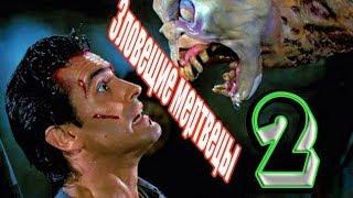 """Обзор на фильм """"Зловещие мертвецы 2"""" (1987)"""
