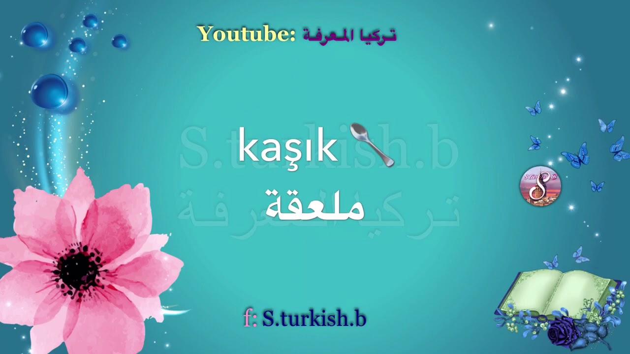 تعلم اللغة التركية | أهم 100 كلمة تركية في التعامل اليومي