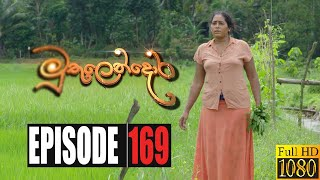 Muthulendora | Episode 169 18th December 2020 Thumbnail