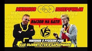 Милонов вызвал Поперечного на Батл. Как выявить гея в Барбершопе. Обзор русского рэпа.