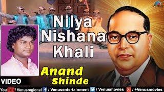 Nilya Nishana Khali : Marathi Bhim Geete | Singer : Anand Shinde