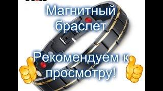 Посылка из Китая №23. Магнитный браслет для мужчин!