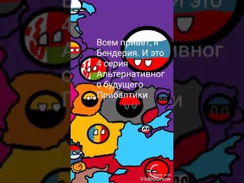 Смотреть клип Альтернативная История Прибалтики серия 4 онлайн бесплатно в качестве