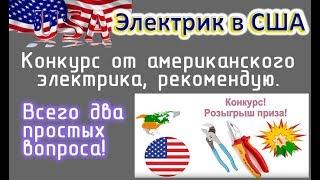 Конкурс от американского электрика- рекомендую! До 23:00 МСК, 23 августа 2019 г.