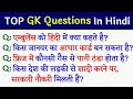 Top gk / general knowledge / important general knowledge Quiz / funny gk Questions