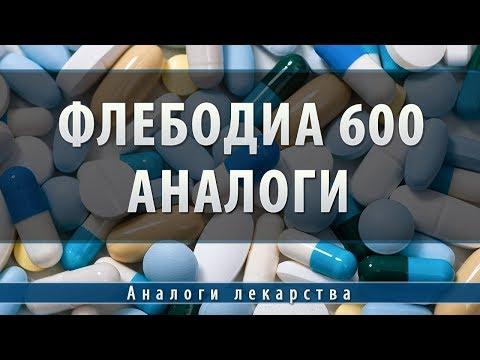 Флебодиа 600 | аналоги