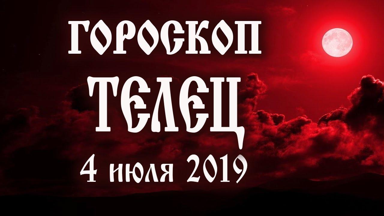 Гороскоп на сегодня 4 июля 2019 года Телец ♉ Полнолуние через 13 дней
