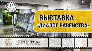 Открытие выставки «Диалог равенства» в галерее «Твоя история»  ЖР «Гармония» Михайловск
