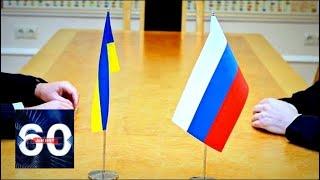 Экс-посол Украины обвинил Россию в краже названия «Русь». 60 минут от 16.05.19