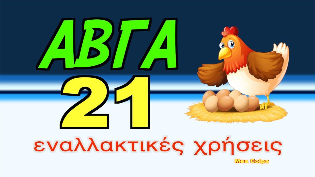 Αβγά 21 εναλλακτικές χρήσεις