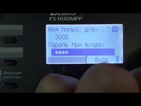 KYOCERA FS-1030MFP -  НАСТРОЙКА РЕЖИМА ОЖИДАНИЯ (STANDBY MODE)
