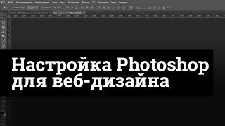 Настройки Photoshop CC для веб дизайна(, 2015-08-31T11:20:15.000Z)