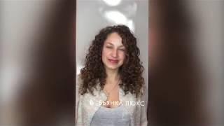 Биозавивка на длинные волосы от Bianca Lux