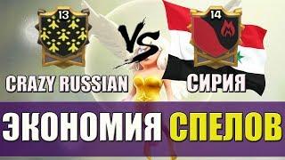 CRAZY RUSSIAN VS СИРИЯ [Clah of Clans]