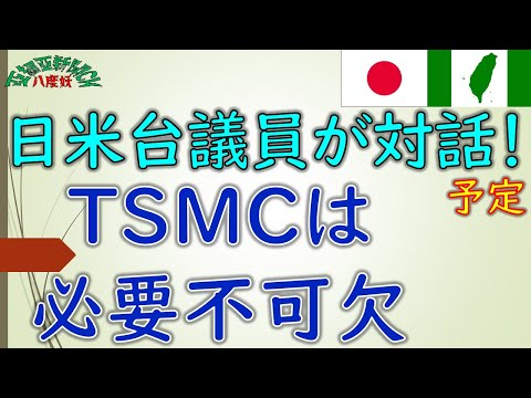 日米台の議員が対話(予定)