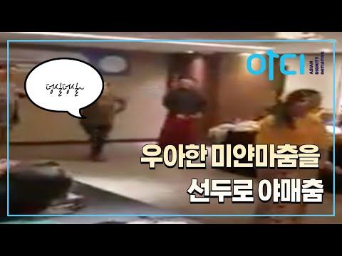 수수의 우아한 미얀마춤과 야매(?!) 미얀마댄서 출격