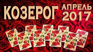 КОЗЕРОГ - Любовный Таро-Прогноз на Апрель 2017