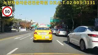 녹천자동차운전전문학원(2종보통)도로주행  D코스9033…