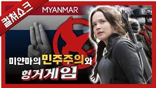 세상에서 가장 강한 힘이 문화의 힘이라는 증거: 미얀마…