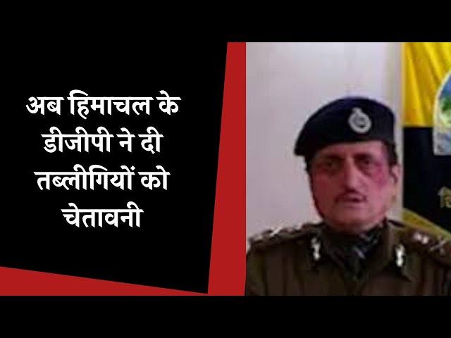अब हिमाचल डीजीपी की तब्लीगियों को चेतावनीकहा हम जो वार्निंग देते हैं उसे करते हैं लागू