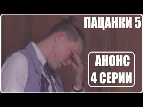 АНОНС 4 серии шоу Пацанки 5 сезон. Пацанки 5 сезон 4 серия. Пацанки 5 сезон 4 выпуск.