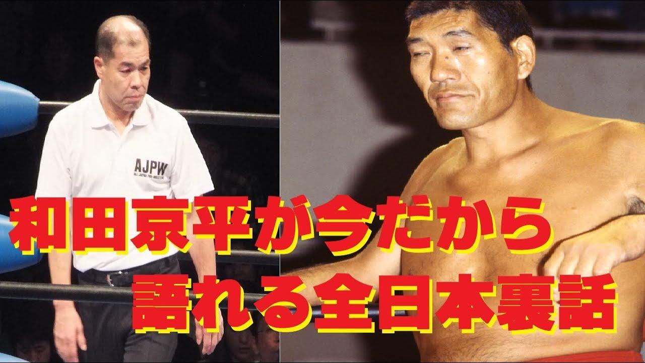 レフリー和田京平が今だから語れる全日本プロレス裏話