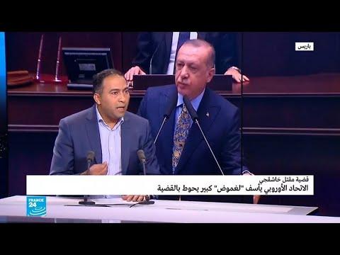هل طوى أردوغان ملف خاشقجي؟  - نشر قبل 4 ساعة