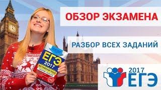 Подготовка к ЕГЭ по английскому языку - обзор заданий - урок №1