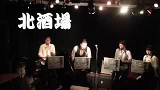 広島で演奏活動しているサックス4人組です。 細川たかしさんの「北酒場...