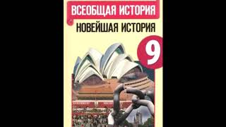 """§ 4 """"Новый империализм"""". Происхождение Первой мировой войны"""