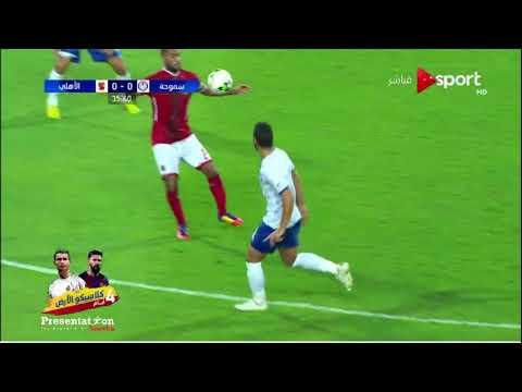 مباراة الأهلي x سموحة - نصف نهائي كأس مصر 2017 - Presentation Sport