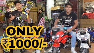 Wholesale Toy Bike & Hoverboard Market | Starting At Rs.1000 | | Karolbagh | Delhi | 2019 |cheap Toy