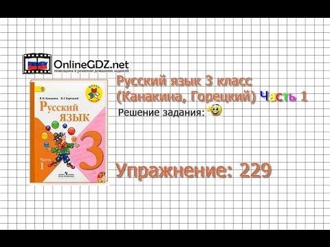 Упражнение 229 - Русский язык 3 класс (Канакина, Горецкий) Часть 1