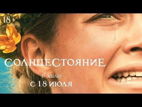 СОЛНЦЕСТОЯНИЕ   Трейлер #2   В кино с 18 июля