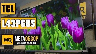 TCL L43P6US обзор телевизора 4K с HDR10