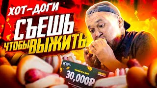 KISHKOBLUD vs HOT DOGS: Eat FASTER AND GET thirty 000 RUBLES, FOOD CHALLENGE