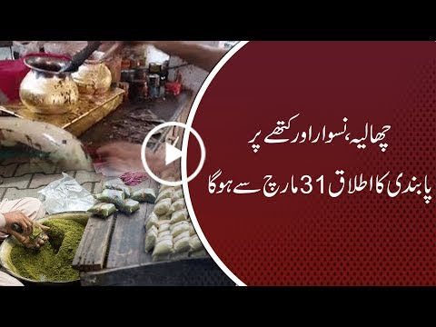 CapitalTV; Ban against Chalia, Naswar: LHC  issues notice to DG Food Authority Punjab