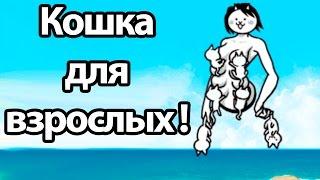 Кошка для взрослых ! ( Battle Cats )
