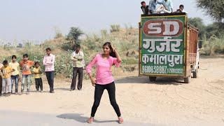 इस लड़की (पायल) ने किया गांव वालों के सामने डीजे पर डांस || बाजरो बोय दै देवरिया || SK Entertainment